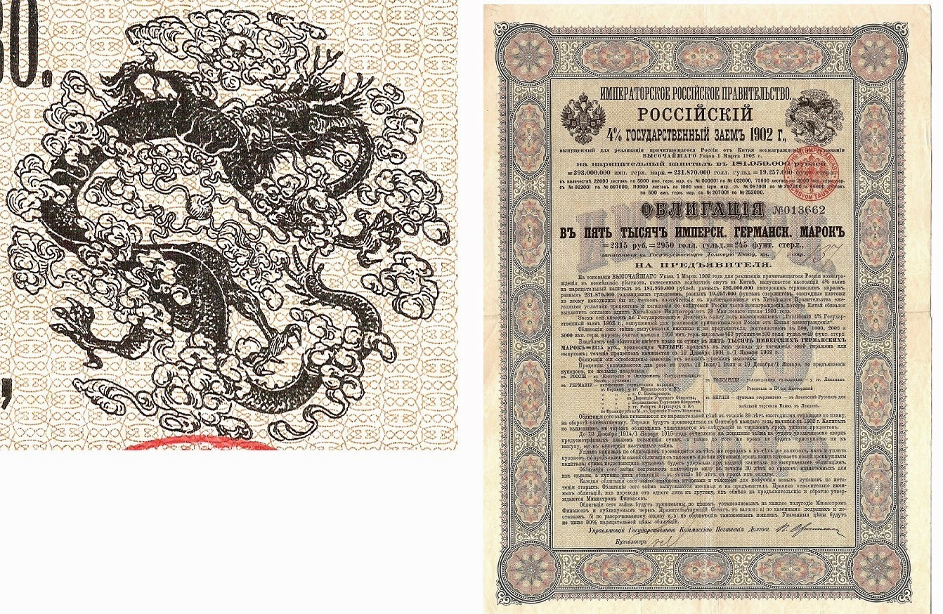 Russian imperial government bond also known as the Boxer Loan of 1902