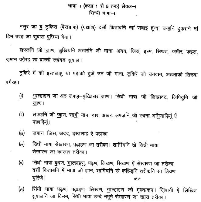 Total words in sanskrit language essay