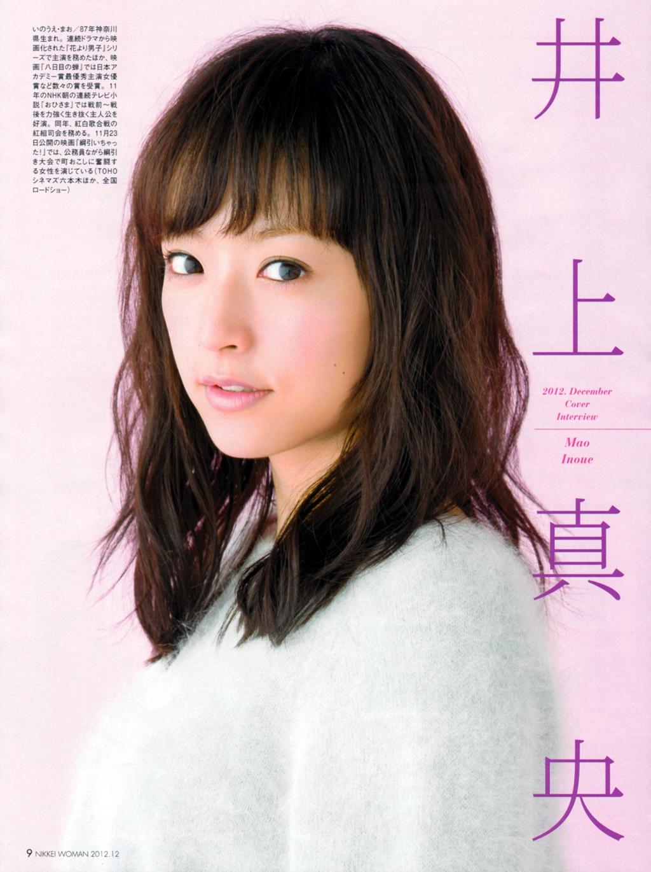 Nao Kanzaki and a few friends: Mao Inoue: 2012 magazine scans #2