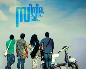 Watch Cinema Company (2012) Malayalam Movie Online