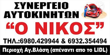 Συνεργείο ο ΝΙΚΟΣ