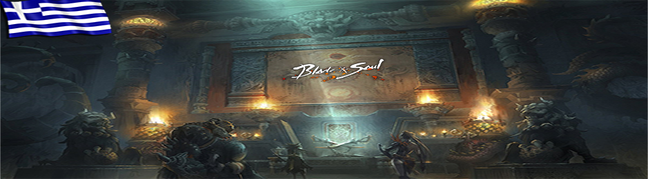 Blade and Soul (Greek Fan Page)