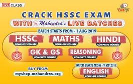 CRACK HSSC EXAM