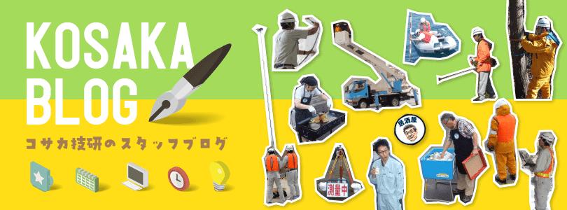 コサカ技研のスタッフブログ