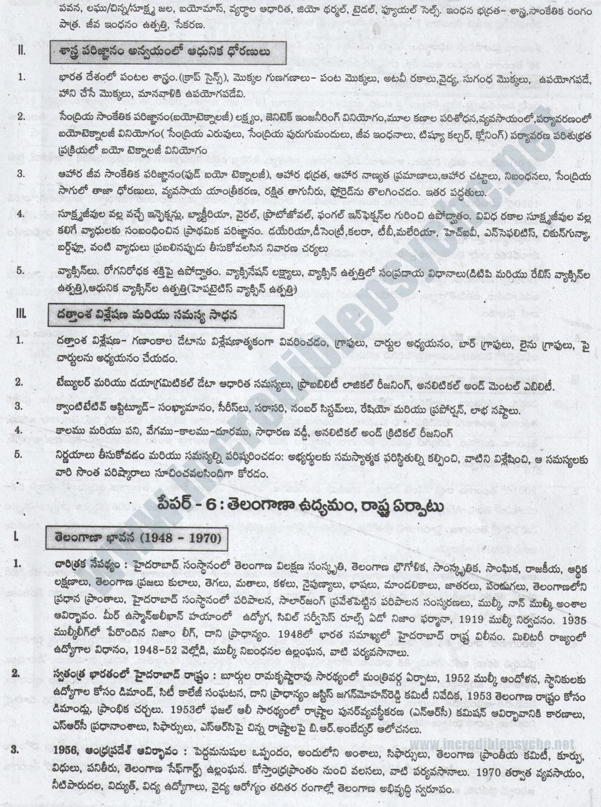 telangana tspsc group 1 exam syllabus in telugu with scheme of exam pattern detailed pattern 6