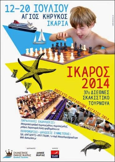 Ίκαρος 2014 - Ikaros 2014