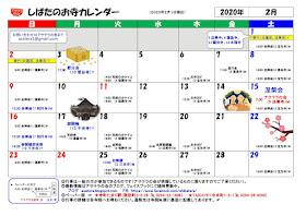 2月のお寺カレンダー