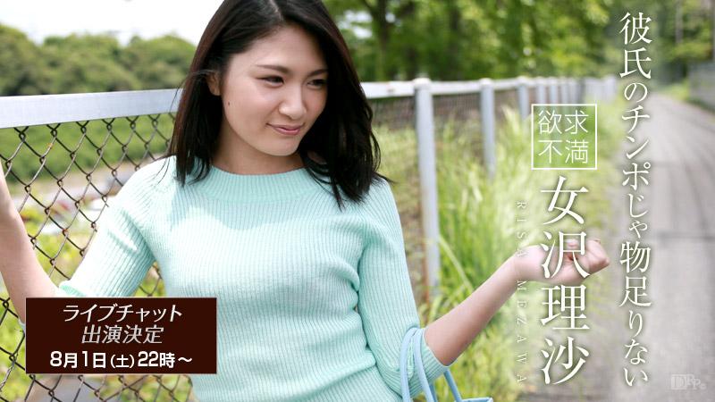 Supermodel wearing pink panties ultra perfect sex 080115 935 Risa Mezawa