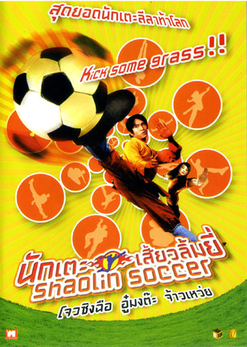 ดูหนังออนไลน์ Shaolin Soccer นักเตะเสี้ยวลิ้มยี่