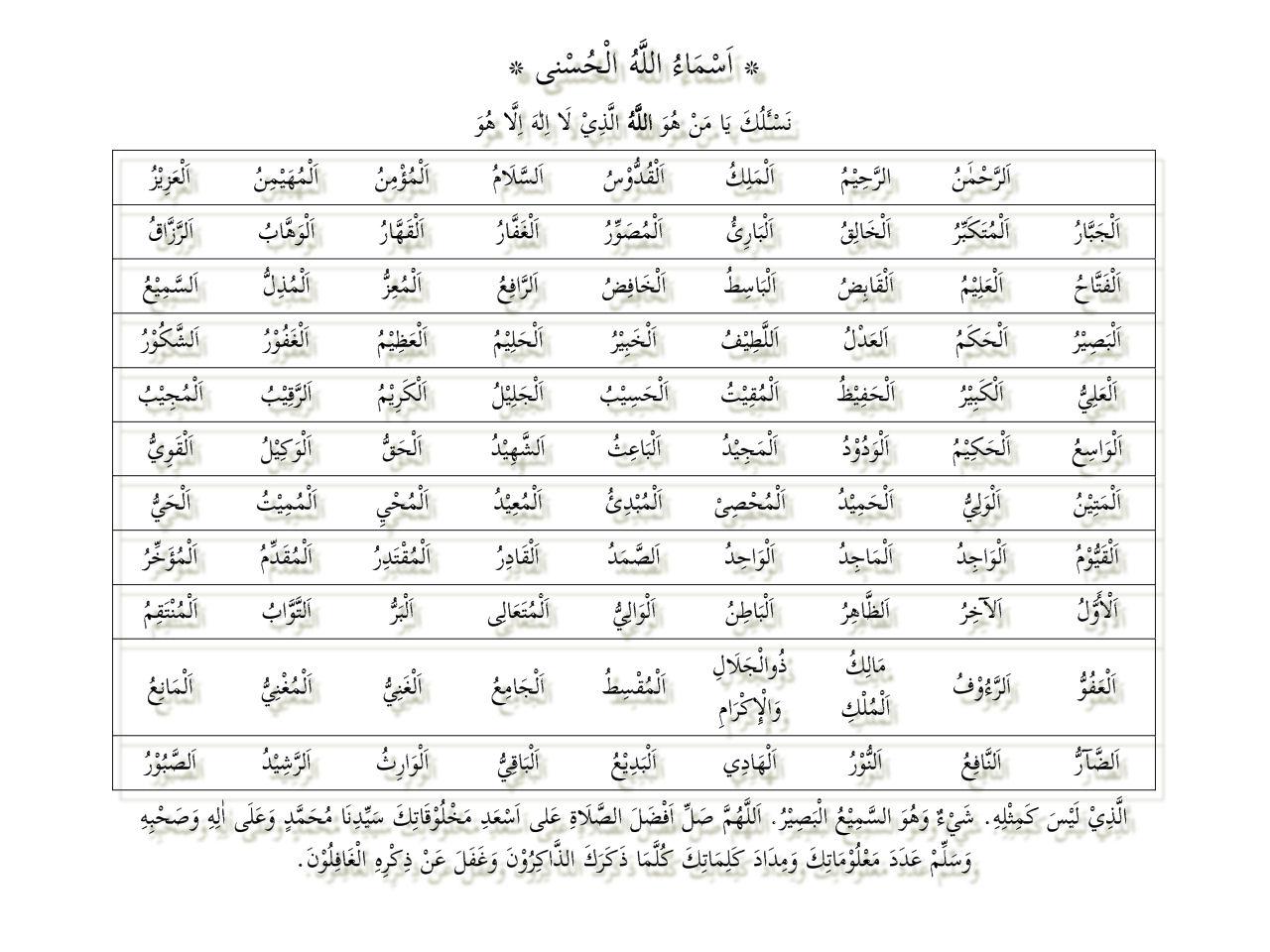 Asma Ul Husna 99 Nama Allah Brain Damage Inc