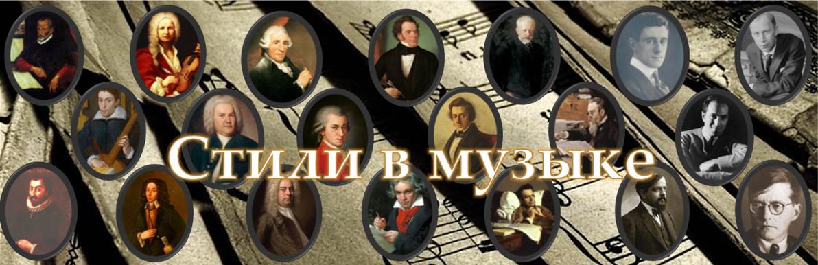 История музыкальных стилей