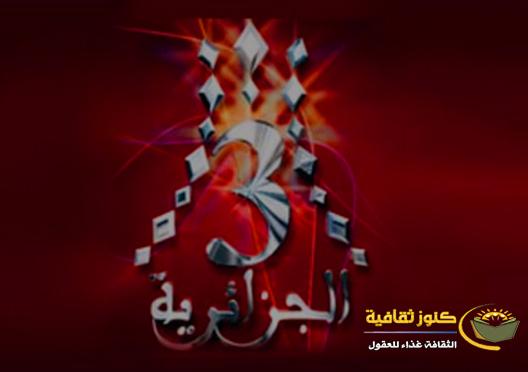 أحدث تردد قناة الجزائرية الثالثة