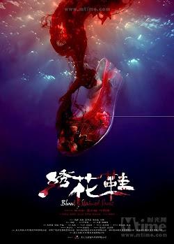 Giày Thêu Hoa - Bí Ẩn Giày Tú Hoa (2012) Poster