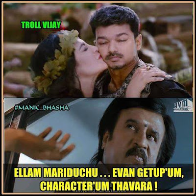 my reaction in tamil vijay in puli meme tamil picture