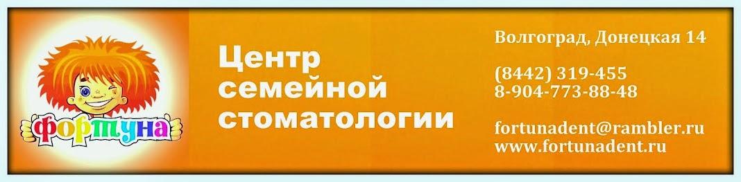 """Стоматология """"Фортуна"""" г. Волгоград. Рождественская Наталья Викторовна."""