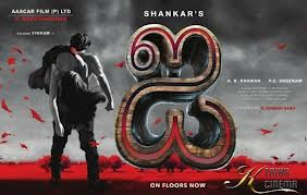 I tamil movie poster wallpapers