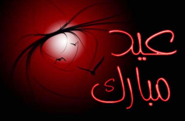 Eid al Adha Mubarak Greeting eCards Urdu