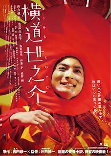 Ver: Yokomichi Yonosuke (A Story Of Yonosuke) 2013