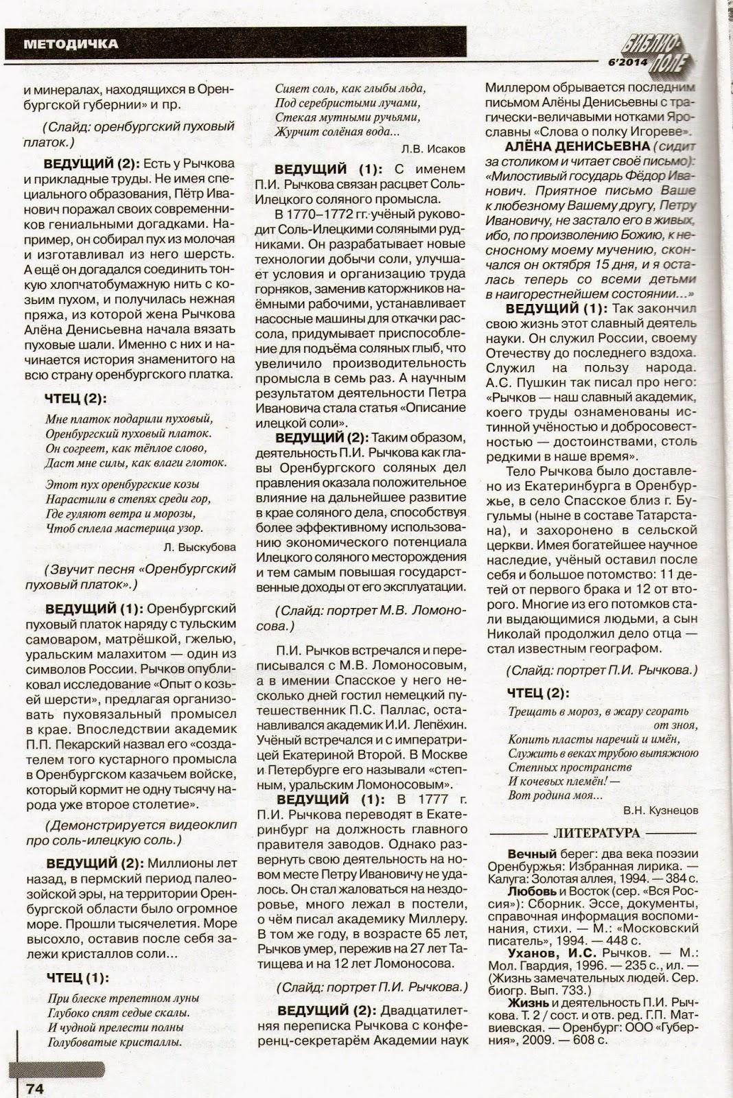журнал библиополе,2013,№3