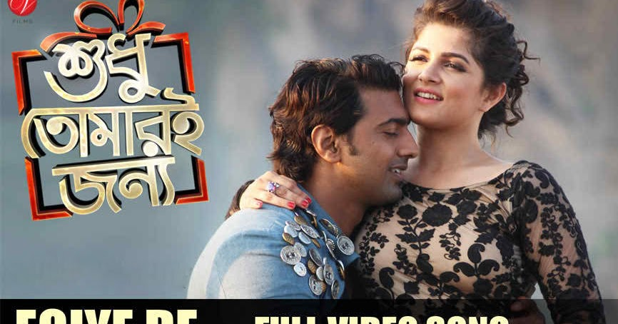 sudhu tomari jonno movie download hd 720p