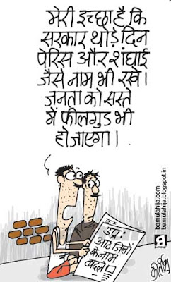 sp, akhilesh yadav cartoon, uttarpradesh cartoon