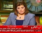 برنامج من القاهرة - مع أمانى الخياط - حلقة  الثلاثاء 27 يناير 2015
