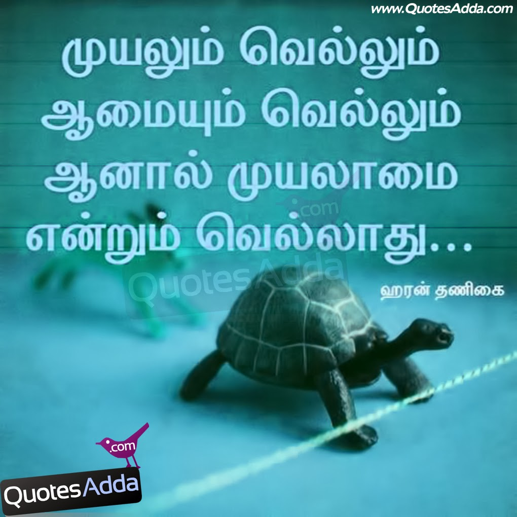 Sad Quotes About Love In Tamil : ... Quotes, Life Tamil Kavithai, Tamil Work Quotes, Best Tamil Quotes