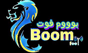 موقع بوووم فوت |  بث مباشر للمباريات كورة أونلاين يلا شووت كورة لايف