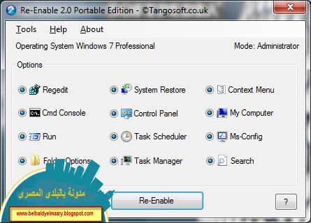 حمل البرنامج المميز فى اصلاح اخطاء الويندوز وتسريعه Re-Enable Portable 2.0.1.0