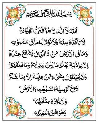 Ayat Al Kursi