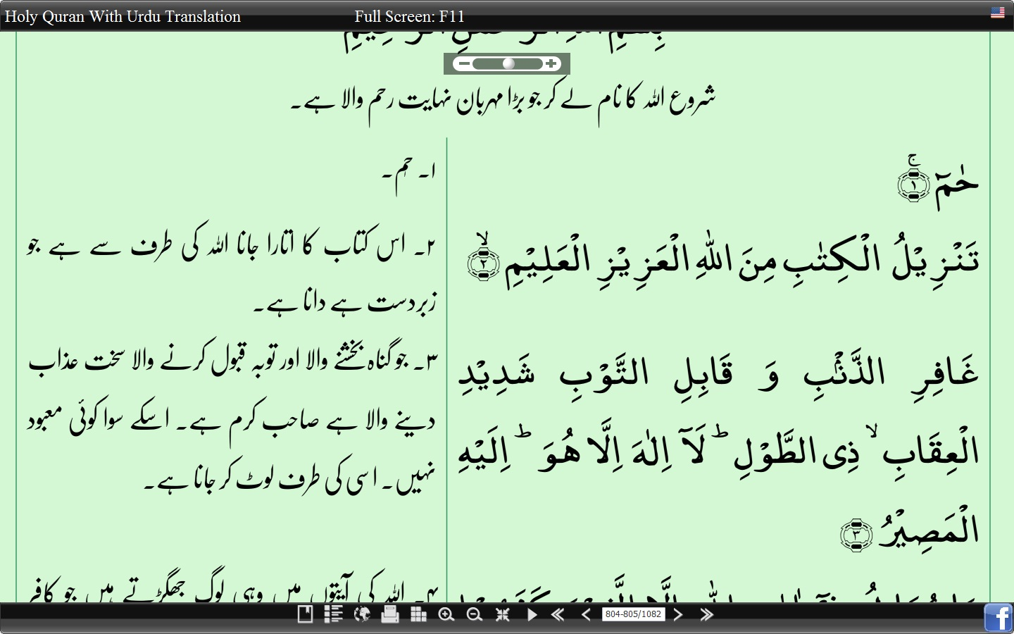 Download complete quran with transliteration