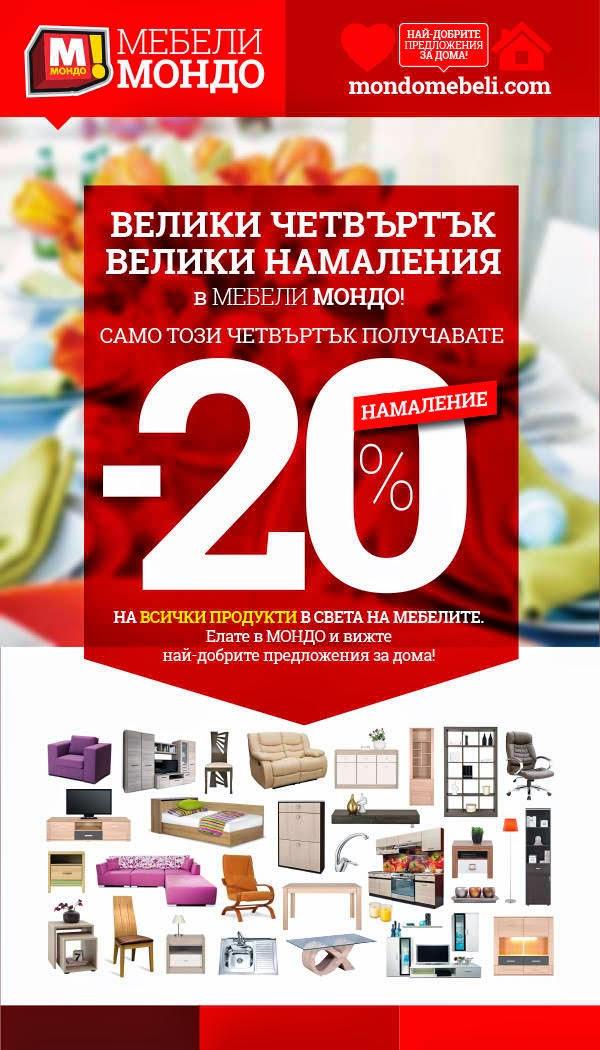 мебели мондо - промоция велики четвъртиък 9/4 2015  -20% на всичко