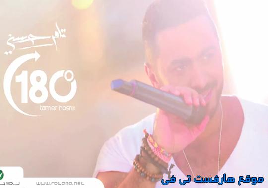 Kol Al Lahgat - Tamer Hosny