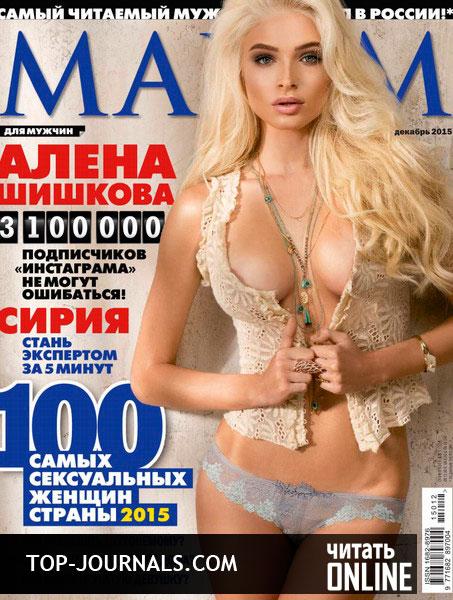 читать журналы онлайн мини:
