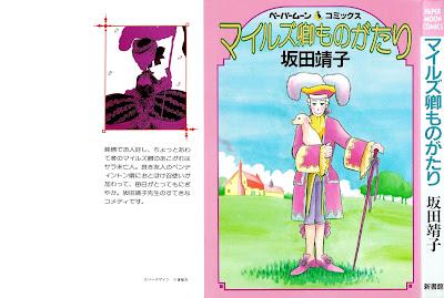 マイルズ卿ものがたり [Miles Kyou Monogatari] rar free download updated daily