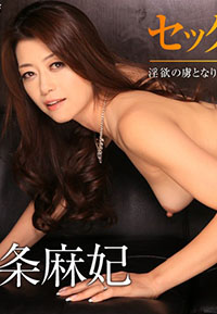 1Pondo – 021314_754 – Seducer wife sex crazy Maki Hojo