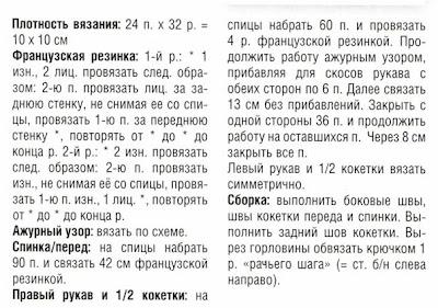 http://www.vyazemsami.ru// Свитер Описание