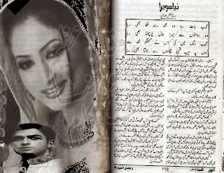 Naya sawera Maryam Fazal Online Reading free online books romantic novel