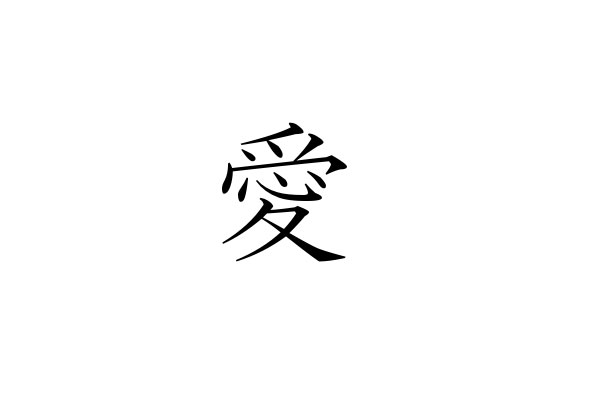 Love in japanese character