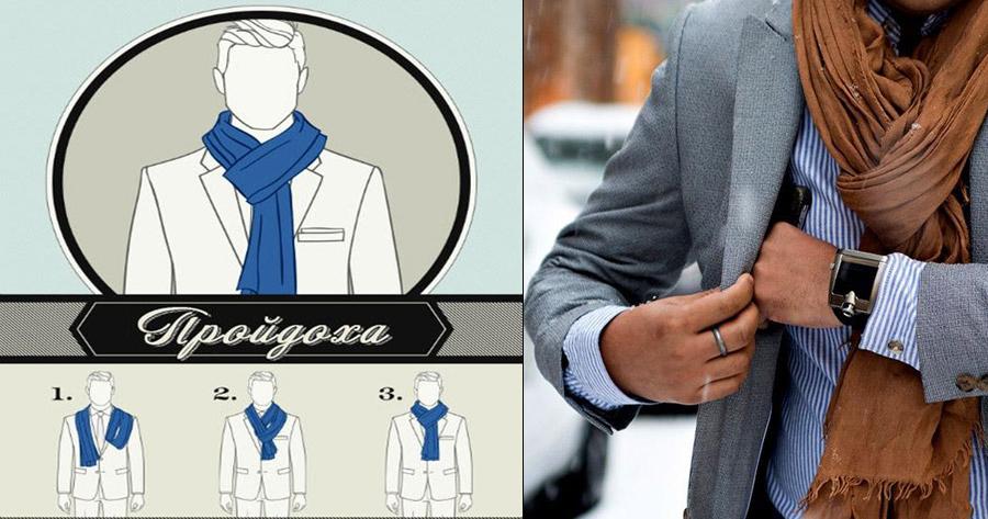 Способы завязать шарф на шее мужчине
