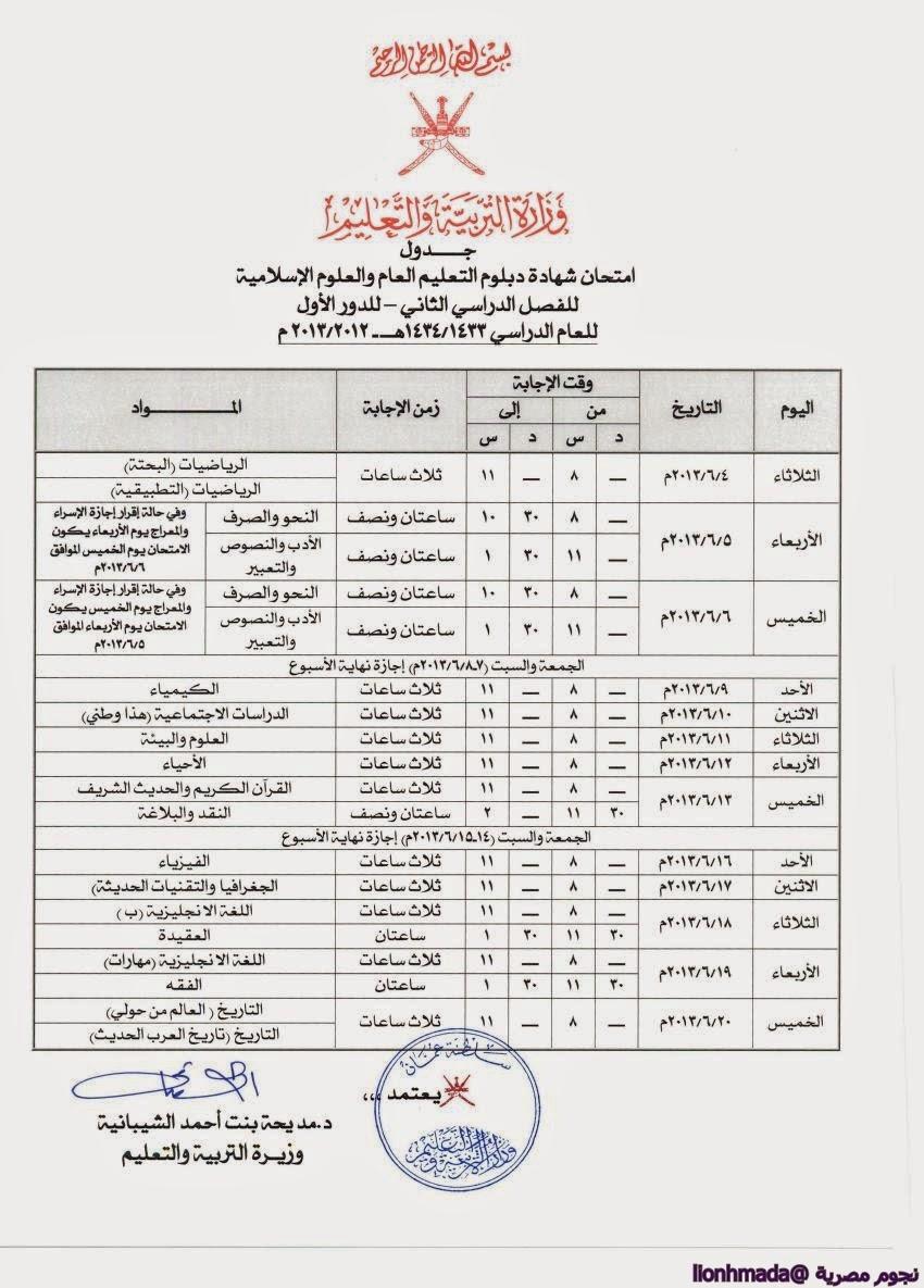 جدول اختبارات الدبلوم العام الفصل الثاني سلطنة عمان 2014-2015