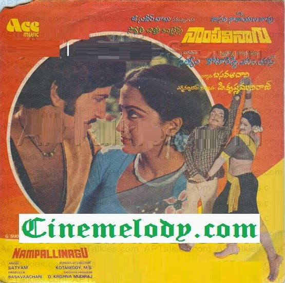 Nampalli Nagu Telugu Mp3 Songs Free  Download  1986