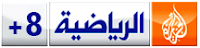 الجزيرة الرياضية مباشر JSC_2013_plus8.png