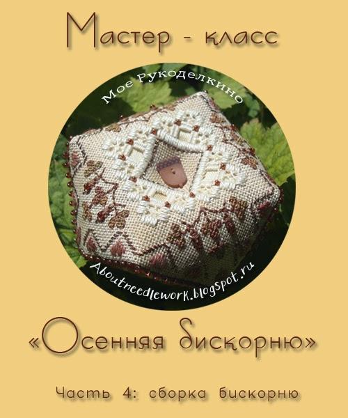 "Мастер-класс ""Осенняя бискорню"" Часть 4"