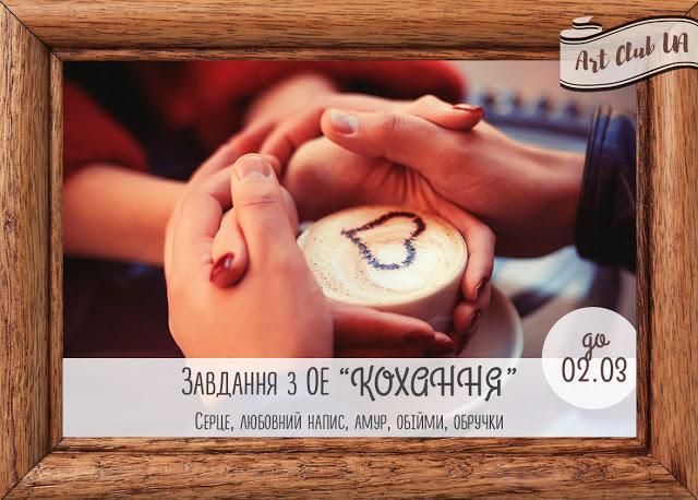 +++Завдання з ОЄ - Кохання 02/03
