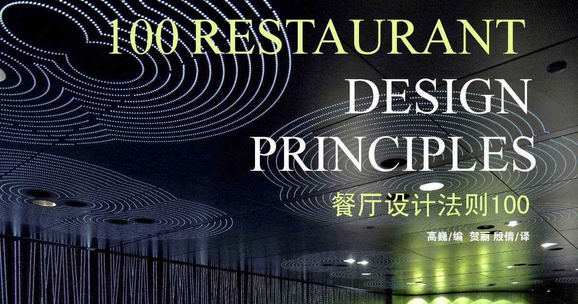 Restaurant design principles english and chinese