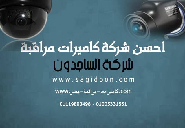 http://elsagidoon.blogspot.com/2014/10/best-company-surveillance-cameras-Egyptt.html