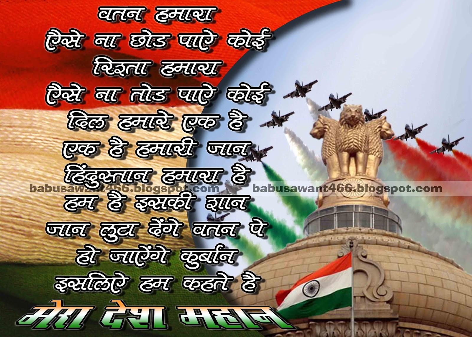 essay on mera bharat mahan hindi