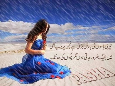 Teri yaadon ki baarish - Sad Poetry