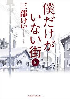 [三部けい] 僕だけがいない街 第01-08巻